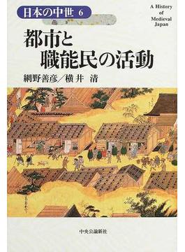 日本の中世 6 都市と職能民の活動