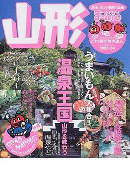 山形 蔵王・米沢・鶴岡・酒田 2003−04