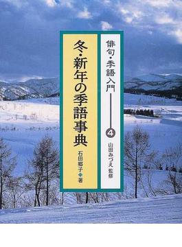 俳句・季語入門 4 冬・新年の季語事典