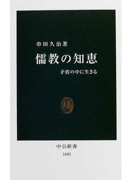 儒教の知恵 矛盾の中に生きる(中公新書)