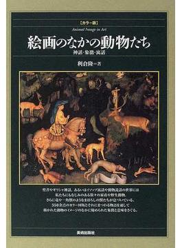 絵画のなかの動物たち 神話・象徴・寓話 カラー版