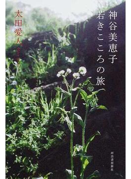 神谷美恵子若きこころの旅