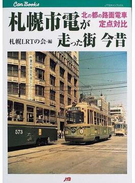 札幌市電が走った街今昔 北の都の路面電車定点対比(JTBキャンブックス)