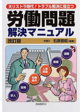 労働問題解決マニュアル 2003年版 大リストラ時代!トラブル解決に役立つ