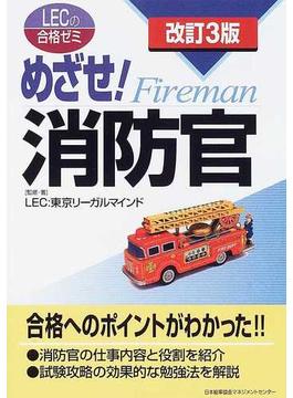 めざせ!消防官 改訂3版