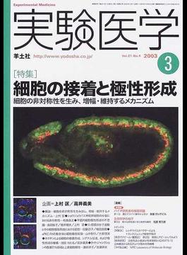 実験医学 Vol.21No.4(2003−3) 〈特集〉細胞の接着と極性形成