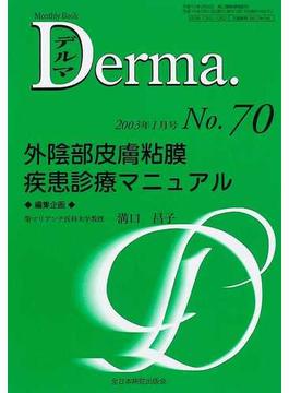 デルマ No.70 外陰部皮膚粘膜疾患診療マニュアル