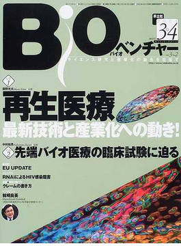 バイオベンチャー Vol.3No.2(2003−3→4) 特集再生医療の最新技術! 特集バイオ医療の臨床試験