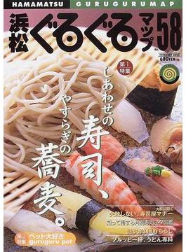 浜松ぐるぐるマップ No.58(2003February)