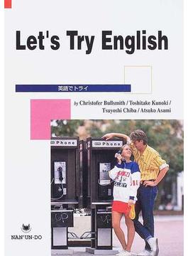 英語でトライ