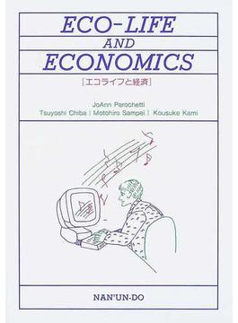 エコライフと経済