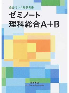 ゼミノート理科総合A+B 自分でつくる参考書