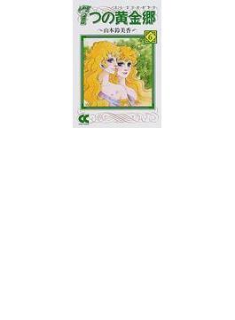 7つの黄金郷(エルドラド)(中公文庫) 6巻セット(中公文庫)