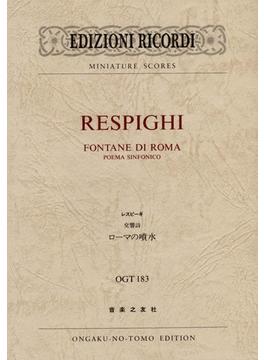 レスピーギ交響詩ローマの噴水