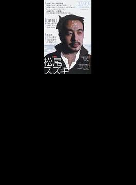 ユリイカ 第35巻第3号2月臨時増刊号 総特集松尾スズキ