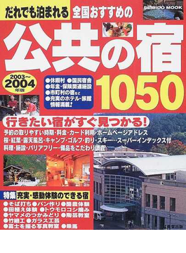 全国おすすめの公共の宿1050 だれでも泊まれる 2003〜2004年版