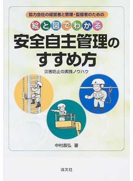 絵と図でわかる安全自主管理のすすめ方 災害防止の実践ノウハウ 協力会社の経営者と管理・監督者のための