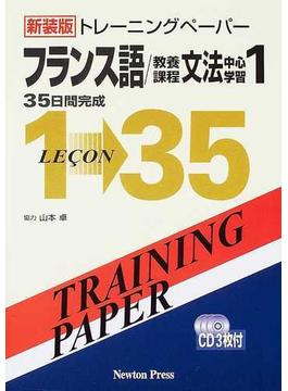 トレーニングペーパーフランス語/教養課程文法中心学習 新装版 1 35日間完成