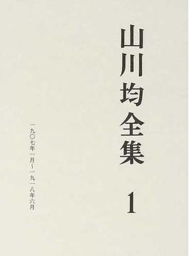 山川均全集 1 一九〇七年一月〜一九一八年六月