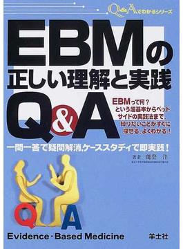 EBMの正しい理解と実践Q&A 一問一答で疑問解消,ケーススタディで即実践! EBMって何?という超基本からベッドサイドの実践法まで,知りたいことがすぐに探せる,よくわかる!