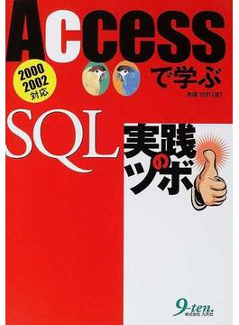 Accessで学ぶSQL実践のツボ