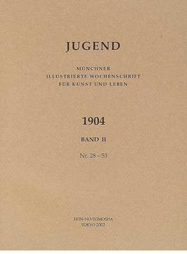 Jugend Münchner illustrierte Wochenschrift für Kunst und Leben 復刻版 1904Band2 Nr.28−53