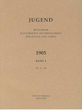 Jugend Münchner illustrierte Wochenschrift für Kunst und Leben 復刻版 1905Band1 Nr.1−26