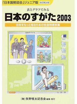 日本のすがた 表とグラフでみる社会科資料集 2003