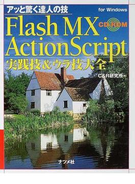 Flash MX ActionScript実践技&ウラ技大全 アッと驚く達人の技
