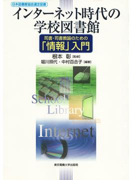 インターネット時代の学校図書館 司書・司書教諭のための「情報」入門