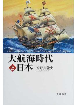 大航海時代と日本