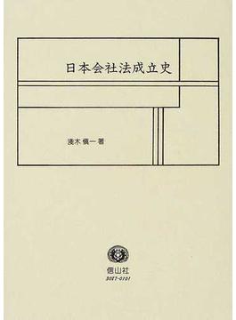 日本会社法成立史