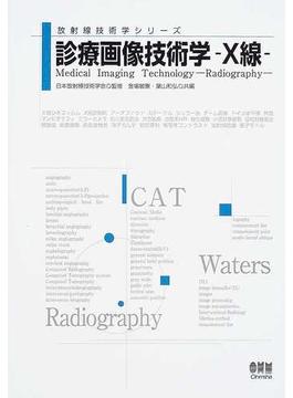 診療画像技術学−X線−