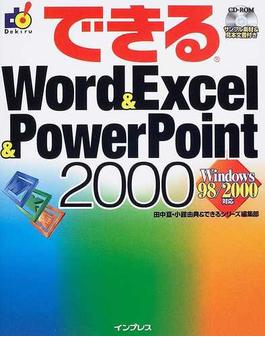 できるWord & Excel & PowerPoint 2000