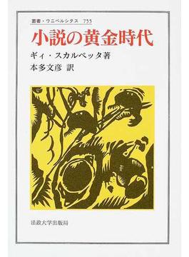 小説の黄金時代