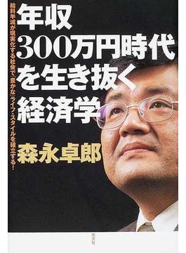 年収300万円時代を生き抜く経済学 給料半減が現実化する社会で「豊かな」ライフ・スタイルを確立する!