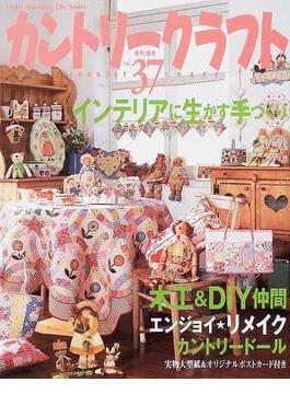 カントリークラフト Vol.37 木工大好き仲間が集まった!