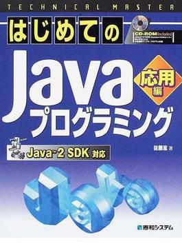 はじめてのJavaプログラミング 応用編