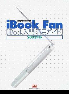 iBook fan iBook入門・活用ガイド 2003年版