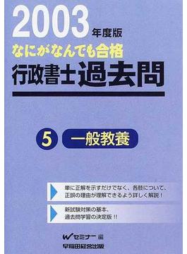 なにがなんでも合格行政書士過去問 2003年度版5 一般教養