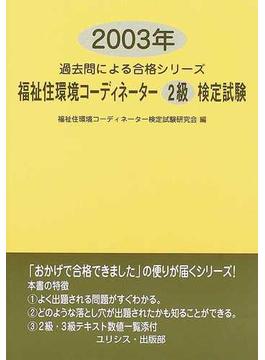 福祉住環境コーディネーター2級検定試験 2003年