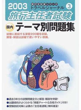 旅行主任者試験国内テーマ別問題集 2003