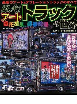 激走!アートトラックの世界 最新のアート&デコレーショントラックのすべて 「哥麿会」のすべて!
