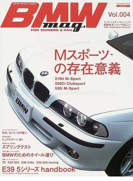 BMW mag. BMWマガジン Vol.004