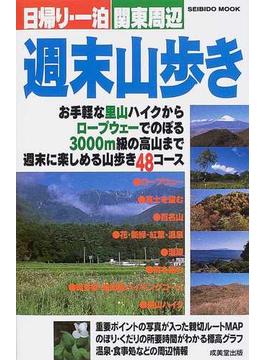 日帰り・一泊関東周辺週末山歩き(SEIBIDO MOOK)