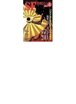 SFマガジン 「ベストSF2002」上位作家競作 2003.4