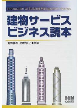 建物サービスビジネス読本