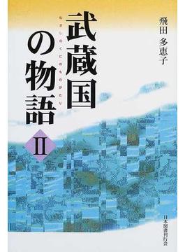武蔵国の物語 2