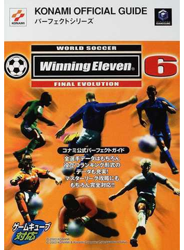 WORLD SOCCER Winning Eleven 6 FINAL EVOLUTIONコナミ公式パーフェクトガイド