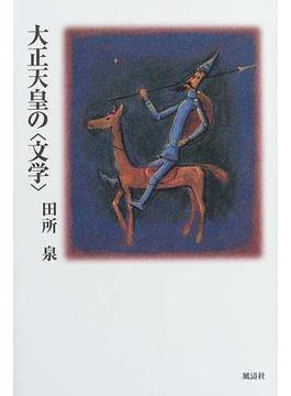 大正天皇の〈文学〉